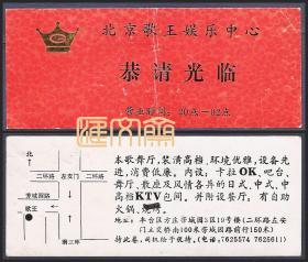 【北京歌王娱乐中心】恭请光临,门票,票背有地址、歌舞厅介绍,如图。
