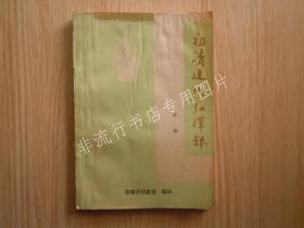 初读建州弘释录(阐述闽北佛教历史档案的一份参考资料)油印本仅印210册