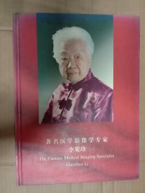 著名医学影像学专家李果珍(画册)