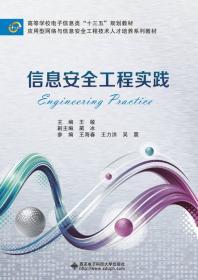 信息安全工程实践 王敏 西安电子科技大学出版社 9787560645667