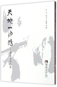 天地一沙鸥:荀运昌书法集