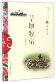 草原牧俗/中国俗文化丛书