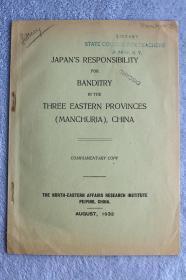 民国时期揭露日本侵略东三省之计划的册子-----1932年北平东北事务所出版--日军在东三省以剿匪之名侵略我国土地之实!