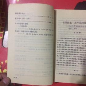 毛泽东思想光辉照千秋(上下册)