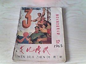 文化阵地(1965年第12 第三期 春节文艺材料特大号 )