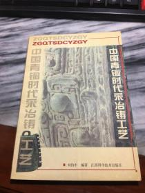 中国青铜时代采冶铸工艺