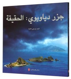 钓鱼岛真相(阿拉伯文版)
