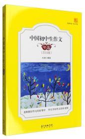 中国初中生作文年选(2016版)