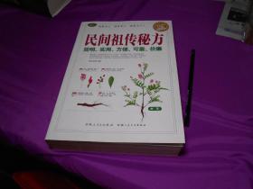 民间祖传秘方(45元包邮)