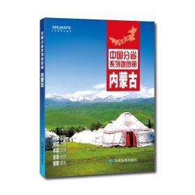 中国分省系列地图册:内蒙古(2016年全新版)