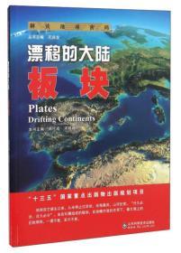 漂移的大陆:板块:plates