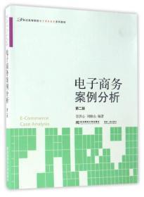 电子商务案例分析-第二版李洪心9787565426605东北财经大学出版社