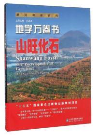 地学万卷书:山旺化石:Shanwang fossil
