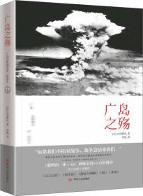 长篇小说--广岛之殇_9787220097621