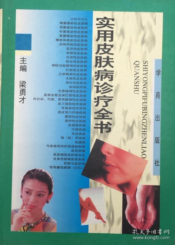 实用皮肤病诊疗全书