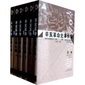 辛亥革命史事长编(全10册)