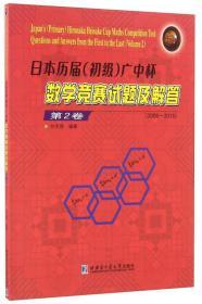 日本历届(初级)广中杯数字竞赛试题及解答:第2卷:Volume 2