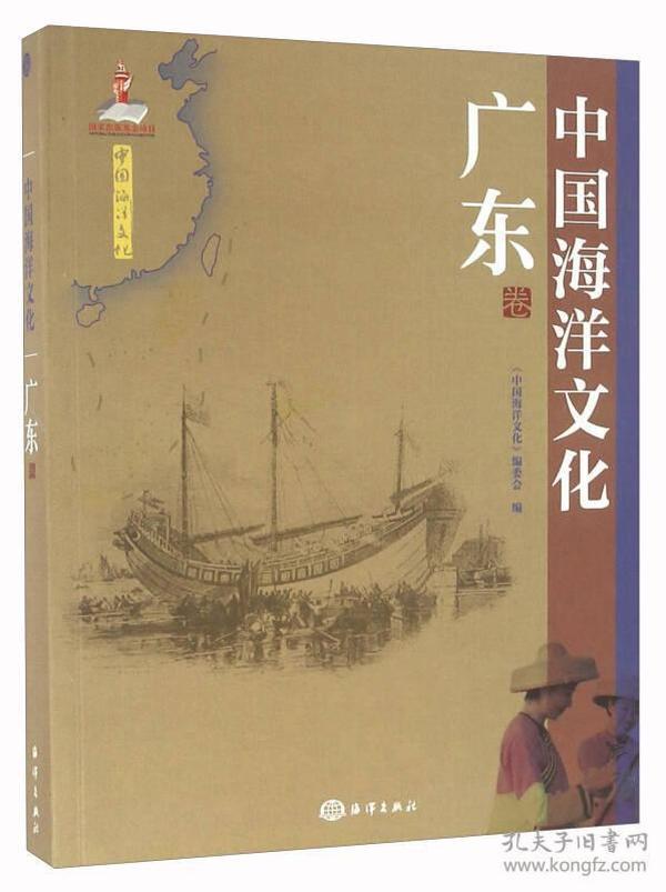 中国海洋文化---广东卷