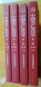 中国共产党历史:第一卷上下 :(1921-1949)第二卷上下(1949-1978)