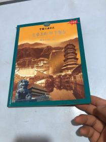 中国旅游金卡:一生必去的30个地方