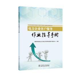 电力企业客户服务作业指导手册