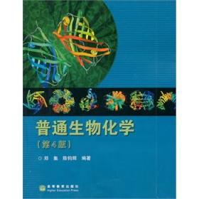普通生物化学(第4版)郑集