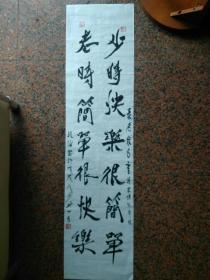 八仙书法宣书清末傅仪帝语《少时快乐很简单,老时简单很快乐》语简意深。