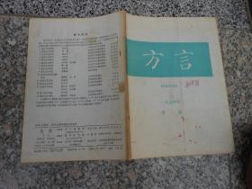 杂志;方言1994年第1期;《忻州方言词典》引论