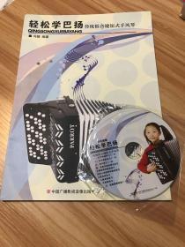 轻松学巴扬 : 传统低音键钮式手风琴 (附光盘 正版现货 )