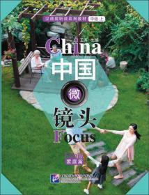 中国微镜头—汉语视听说系列教材(中级上) 家庭篇