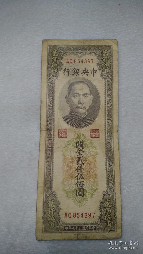 民国三十七年 中央银行 关金贰仟伍佰元 纸币