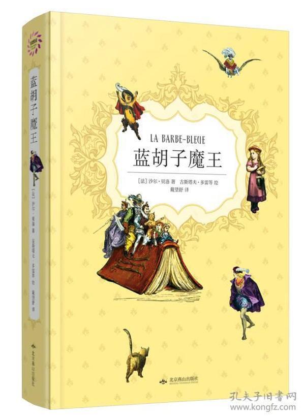 蓝胡子魔王:幻想国