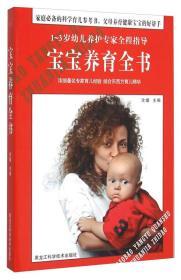 J3006D=宝宝养育全书