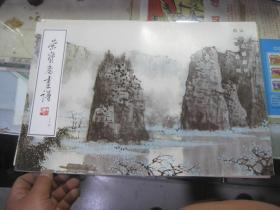 荣宝斋画谱(三十四)山水范画虫部分