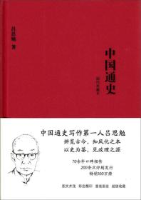 中国通史(插图典藏本)