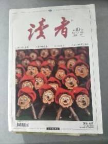 (正版现货~)读者原创版精华  第十卷