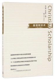 基督教学术第15辑 徐以骅,张庆熊 主编