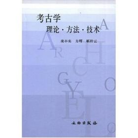 考古学理论·方法·技术