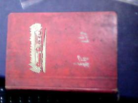 韶山硬精装笔记本 (基本未用但可能缺少2页空白内页)内含韶山图片以及毛提