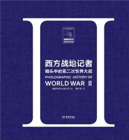 西方战地记者镜头中的第二次世界大战