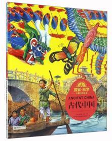 古代中国/探索科学专题百科绘本