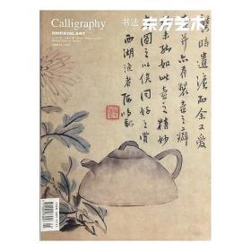 东方艺术·书法2008·12下半月