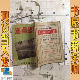 无锡导游 1948年初版