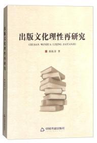 出版文化理性再研究