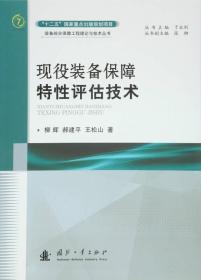 现役装备保障特性评估技术