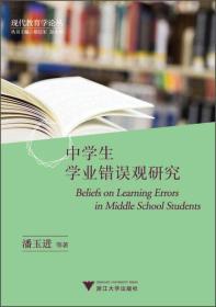 现代教育学论丛:中学生学业错误观研究