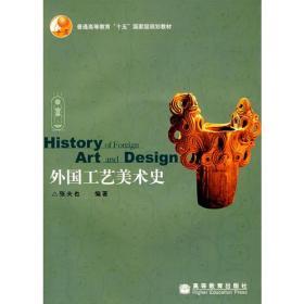 外國工藝美術史