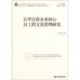 在华合资企业核心员工跨文化管理研究