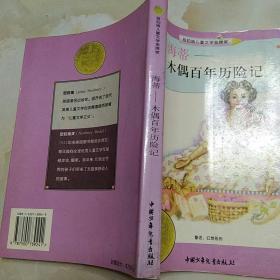 纽伯瑞儿童文学金牌奖:《海蒂——木偶百年历险记 》有插图