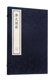 郑氏规范(繁体竖排线装 一函一册)